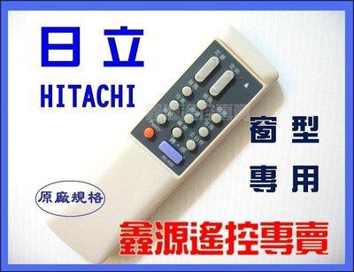 HITACHI 日立 窗型 RC-E02 冷氣遙控器 直立式RAV-20J RAV-25BJ