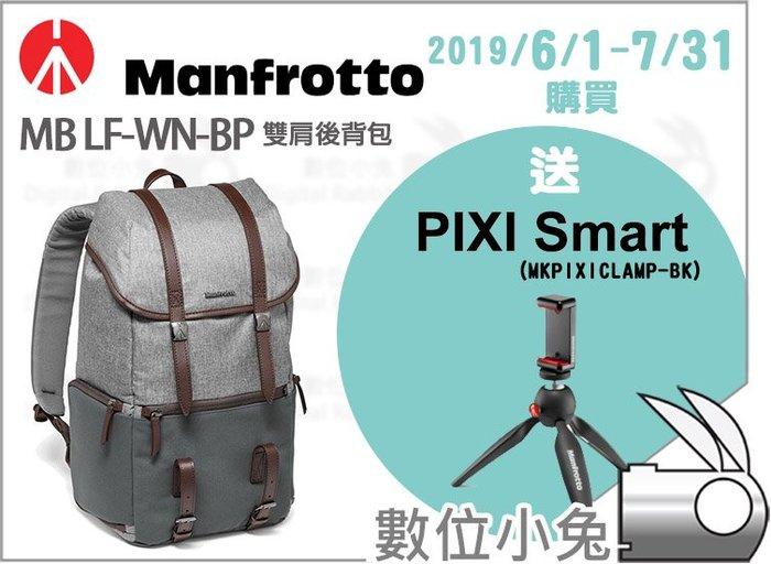 數位小兔【曼富圖 MB LF-WN-BP 雙肩後背包 回函送 PIXI 腳架 至7/31止】相機包 攝影包 雙肩包