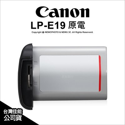 【薪創台中】Canon LP-E19 lpe19 LPE19 原廠鋰電池 用 1DX Mark II 公司貨