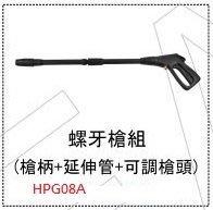 【Reaim萊姆直營】高壓清洗機 螺牙槍組(槍柄+延伸管+可調槍頭) 洗車機 HPG08A