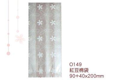 【紅豆棉袋,每包500入】白色印花紅豆...