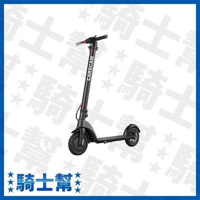 CARSCAM行車王 F9 9吋抽取式電池智能電動滑板車 可更換電池 電動車 滑板車