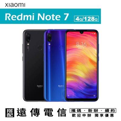 Redmi Note 7 4G/128G 6.3吋 攜碼遠傳4G上網月租999 手機優惠 高雄通訊行五甲店