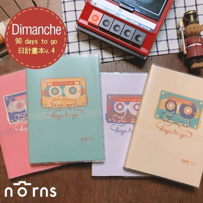 Norns【Dimanche 90 days to go日計畫本v.4】A5季誌日誌 迪夢奇MIT 記事手帳自填式無時效