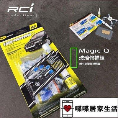 MAGIC-Q 破鏡重圓 汽車 玻璃修補 工具 DIY組 可處理 牛眼 星狀 裂痕喋喋居家 特價折扣