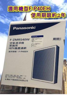 ‧Panasonic [F-ZMRS40W] 空氣清淨機F-P40EH專用濾網