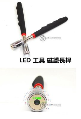 1633898 LED 工具 磁鐵長桿 Tools Magnet Long Rod
