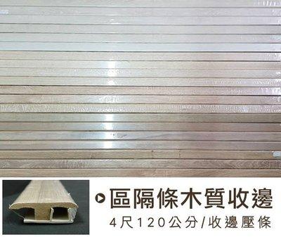 區隔條-木質地板收邊條、收邊壓條,特價優惠 (請詳閱商品說明唷)
