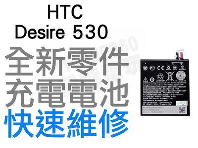 HTC Desire 530 628 650 全新電池 無法充電 電池膨脹 更換電池 專業維修【台中恐龍電玩】