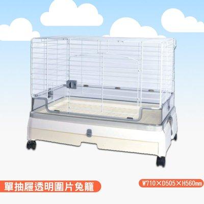 【寵物周邊】2341 單抽屜透明圍片兔籠 寵物籠 籠子 飼養籠 寵物圍欄 圍籠 寵物兔 小白兔 兔兔 寵物用品