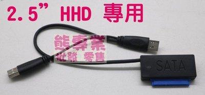 熊專業☆ 2.5吋 硬碟快捷線 快接線 USB3.0 帶 USB供電 D301