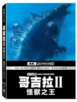 (全新未拆封)哥吉拉 II 怪獸之王 4K UHD+藍光BD 雙碟泰坦巨獸版(得利公司貨)