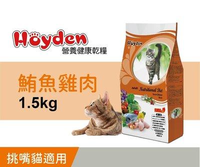 全球寵物~Hoyden好一頓貓飼料1.5公斤 / 鮪魚雞肉