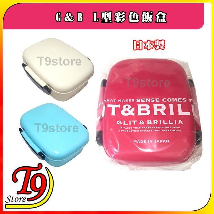 【T9store】日本製 G&B L型彩色飯盒