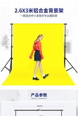 攝影背景架 3x2.6 公尺背景布支架 人像 攝影棚拍照折叠架子 管徑加粗 高度升级 攜帶便利