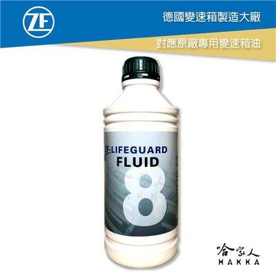 ZF 8 八速 全合成變速箱油 ATF 寶馬 8HP BMW F10 自動變速箱油 哈家人 7L油底殼完整更換組