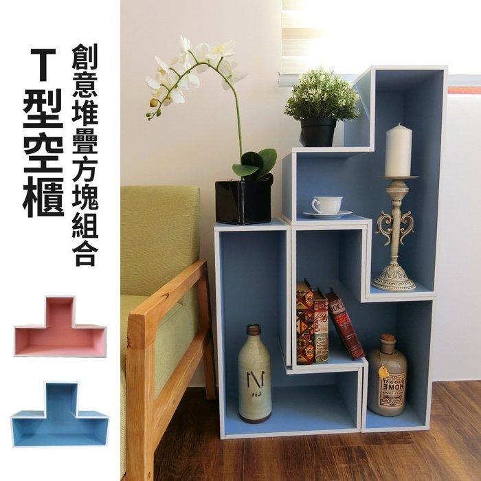 【TAA009】創意堆疊方塊組合T型空櫃