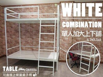 免運 3.5尺單人加大上下舖 北歐風床架設計 免螺絲角鋼床架 寢室家具 組合床 鐵床架 可訂製 空間特工S3WC609