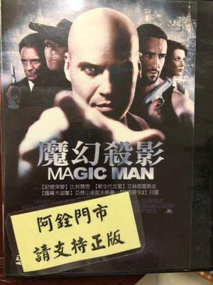 銓銓@59999 DVD 有封面紙張【魔幻殺影】全賣場台灣地區正版片