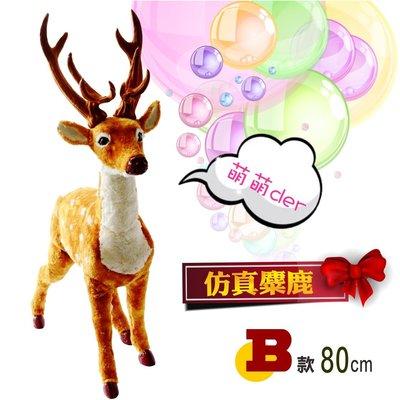 聖誕麋鹿  80cm仿真麋鹿  B鹿下...
