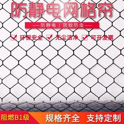 佰佰PVC防靜電網格簾無塵室門簾黑色防靜電簾0.3/0.5/1.0mm*1.37m*30m