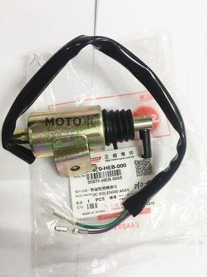 《MOTO車》三陽 原廠 戰將 HEB FIGHTER125 150 坐墊 座墊 電磁閥 開關 馬達,非悍將
