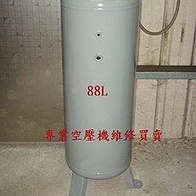 儲氣桶  88L 空壓機專用風桶  8kg/cm2 (附配件) 可貨到付款