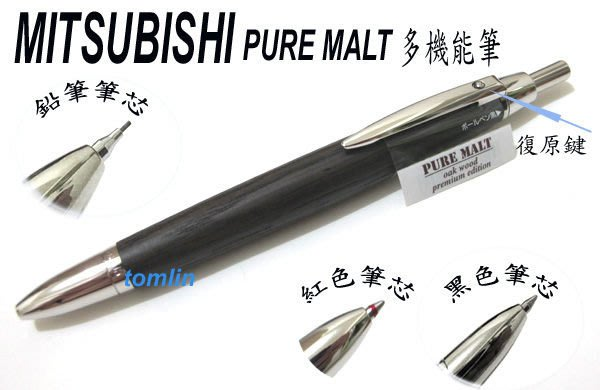 珍藏擁有、創意實用多功能筆精選:日本 三菱 UNI PURE MALT 多機能複合筆.