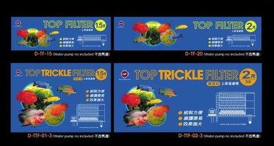 H-UP-D-TF-20 微笑的魚水族☆台灣UP-雅柏【上部過濾槽(不含馬達) 2尺/ 60cm】伸縮式單層上部過槽 高雄市
