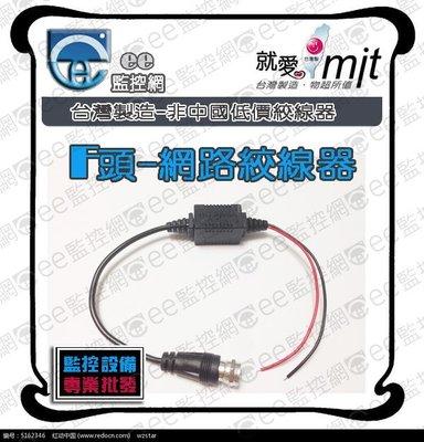 監視器 F頭網路雙絞線傳輸器 影音傳輸器HD1080傳輸器 類比 AHD TVI CVI 系統 台灣製【ee監控網】