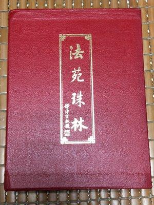 不二書店  法苑珠林 上下冊  世樺 精裝兩冊有書盒