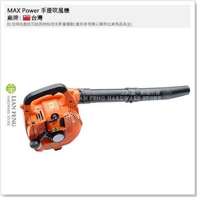 【工具屋】*含稅* MAX Power 手提吹風機 EB260 25.4cc 引擎吹葉機 園藝 草皮整理 鼓風機 落葉機