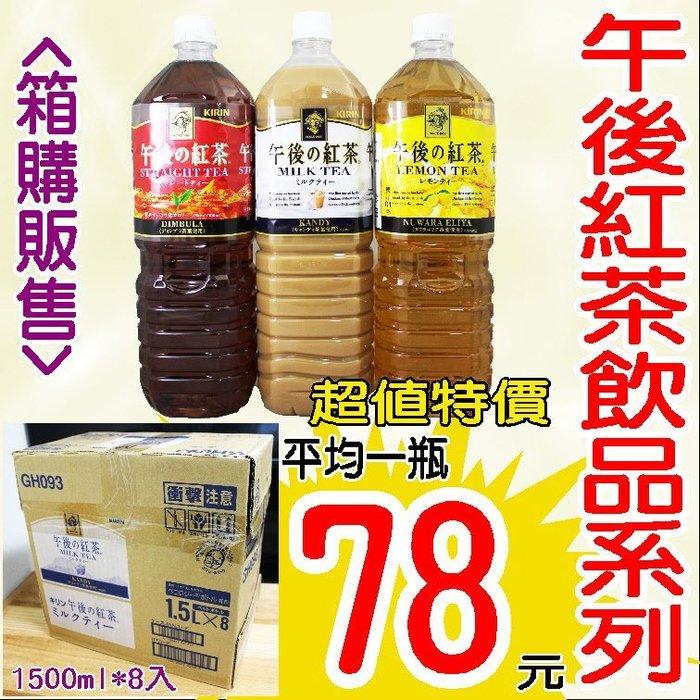 舞味本舖 日本 午後紅茶飲品組(家庭號) 整箱販售8入午後紅茶/午後奶茶/午後檸檬紅茶 熱銷經典