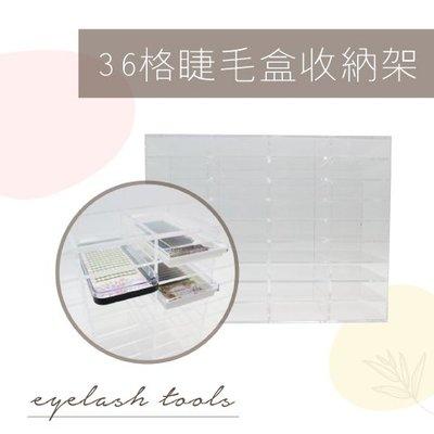 B56 36格睫毛盒收納架