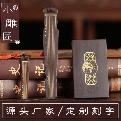 中國風紅木禮物木質工藝品套裝創意禮品定制名片夾U盤書簽F1023