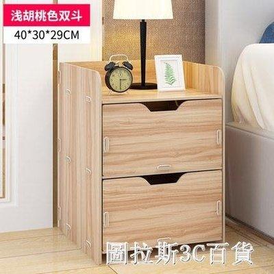 億家達簡易床頭櫃簡約床邊小櫃子臥室儲物櫃經濟型收納櫃 igo【】