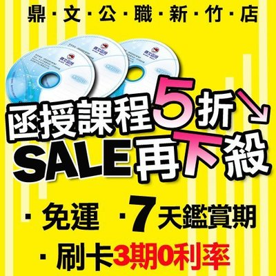 【鼎文公職函授㊣】台北捷運(專員(二)-人資類)密集班DVD函授課程-P1082WA022