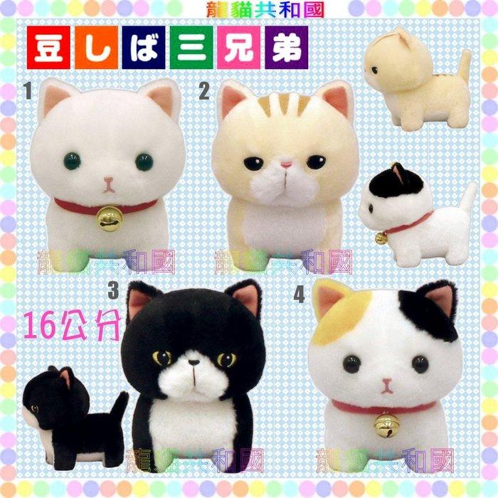 ※龍貓共和國※日本正版《可愛小貓 貓咪 喵星人 寵物貓 絨毛玩偶 娃娃 布偶16公分》豆柴三兄弟