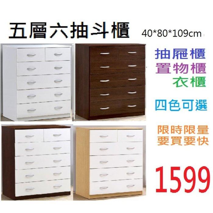 斗櫃五層斗櫃五層六抽斗櫃衣櫃收納置物櫃儲藏層架組合櫃木櫃臥房家具