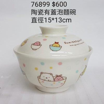 【日本進口】角落生物~陶瓷有蓋泡麵碗$600 /個