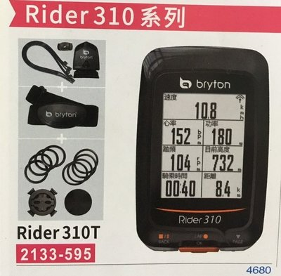 彰小弟自行車 Bryton Rider310T USB智能藍芽中文 GPS 自行車 訓練記錄器ANT+踏頻器與心跳感測器