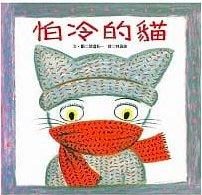 *小愛愛童書*【全新青林精裝繪本】怕冷的貓