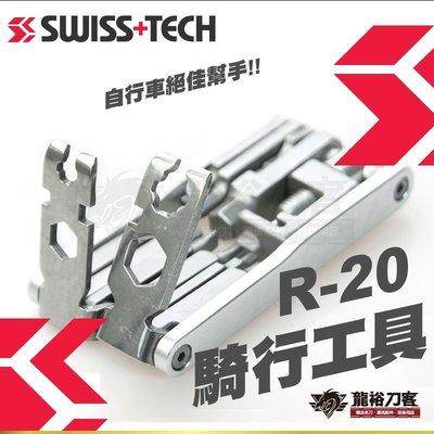 《龍裕》瑞士科技/Swiss+Tech/多功能自行車騎行工具組/單車/維修/腳踏車/隨身/內角扳手/撬胎/幅條
