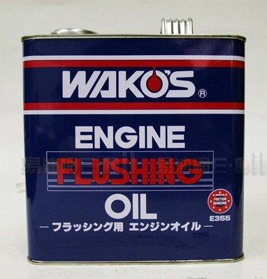 【易油網】Wako's Engine Flushing 引擎油泥 沖洗油 引擎清洗劑 日本原裝