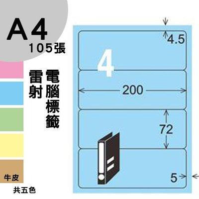 【免運】龍德 電腦標籤紙 4格 LD-867-B-B  淺藍色 1000張 列印 標籤 三用標籤 出貨 貼紙 有其他規格