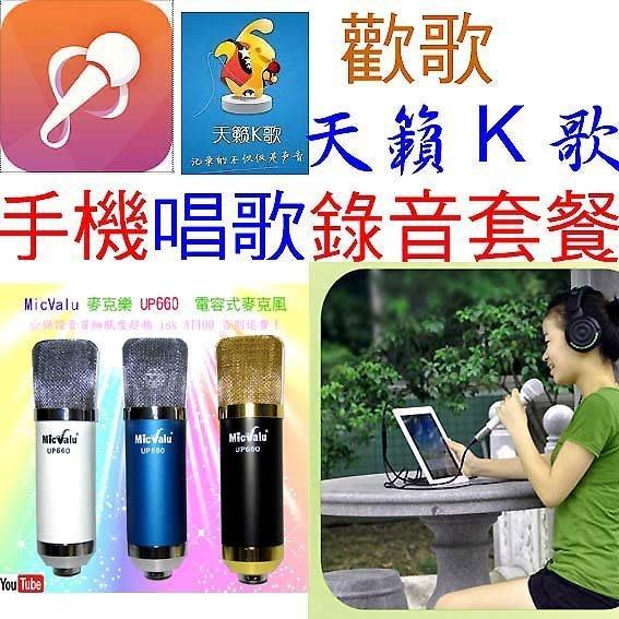 手機唱歌錄音1號之1套餐:手機K歌線+電容式麥克風UP660歡歌天籟K歌 送166種音效軟體調音大師途訊