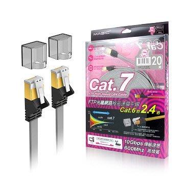 【開心驛站】鴻象MAGIC Cat.7 FTP光纖網路極高速扁平線+防塵蓋20M銀色CAT7-F20S