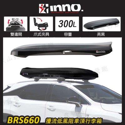 【大山野營】INNO BRS660 亮黑 擾流低風阻車頂行李箱 300L 車頂箱 行李箱 旅行箱 漢堡