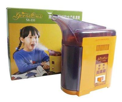 SY-333多功能美膚機 蒸臉器 蒸眼 蒸喉嚨 膚臉機