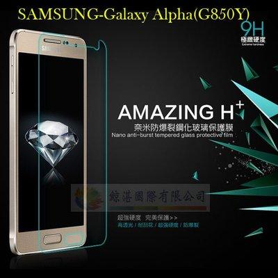 w鯨湛國際~NILLKIN原廠 SAMSUNG Galaxy Alpha G850Y H+ 防爆鋼化玻璃保護貼疏水疏油 玻璃貼
